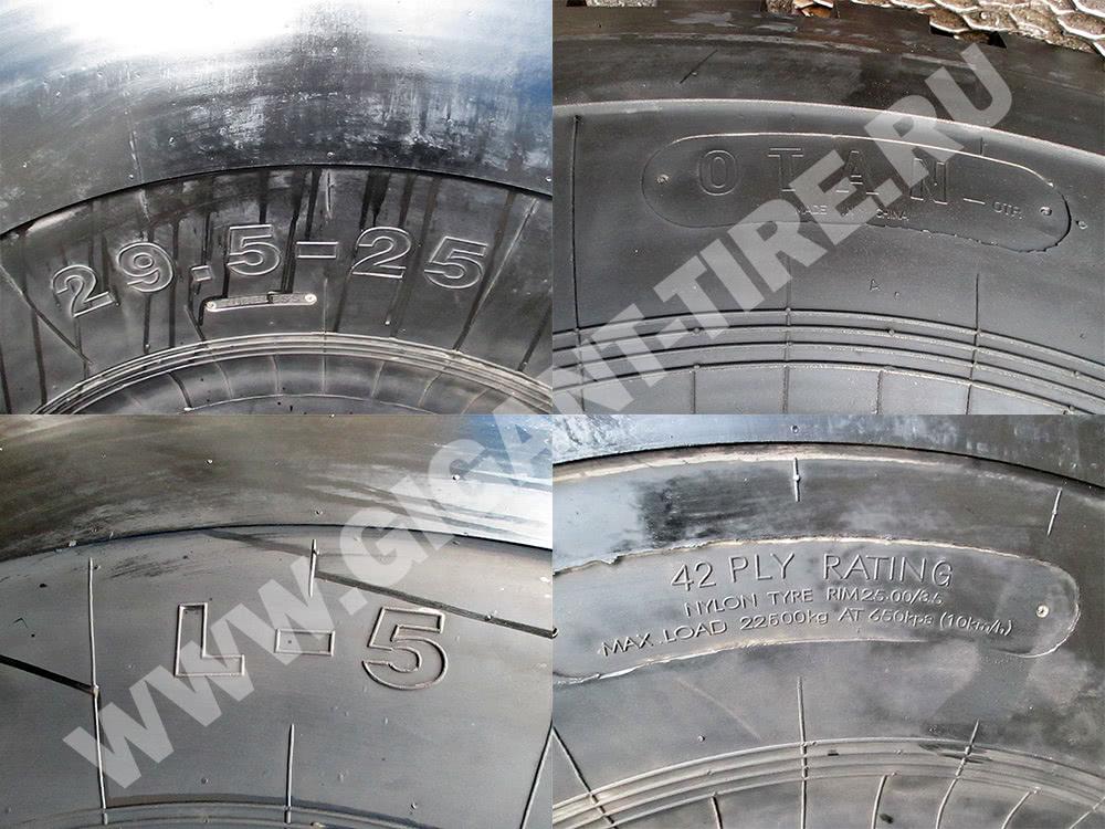 Крупногабаритные шины Otan 29.5-25 L5 в СПБ