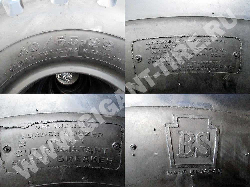 Условные обозначения на шинах Bridgestone 40/65-39 D-LUG для карьерных самосвалов